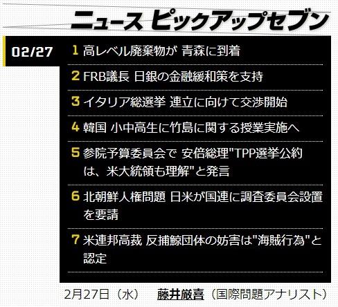 2013-2-27GemkiFujii.jpg