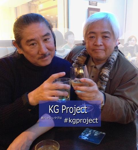 KGproject%E3%83%A1%E3%82%A4%E3%83%B3%E5%86%99%E7%9C%9F%20-%20bkog.jpg