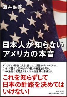 america-hyoshi-s1.jpg