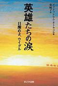 eiyu_namida.jpg