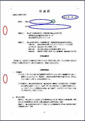 hatouchi-syomei-mani.jpg