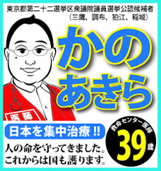 kano_akira_banner.jpg