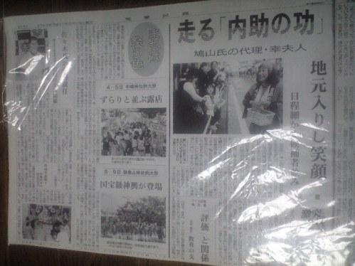 muroranminpo-hato-kashi.jpg
