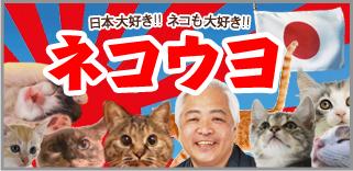 nekouyo.banner1.jpg