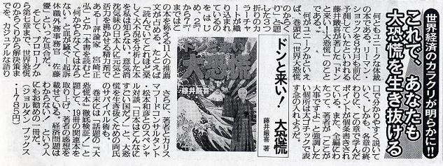 nikkan_gendai_donto_s.JPG