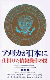 『アメリカが日本に仕掛けた情報操作の罠』