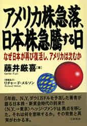 『アメリカ株急落、日本株急騰する日』