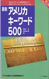 『最新アメリカ・キーワード500』