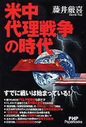 『米中代理戦争の時代』