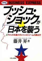 『ブッシュ・ショックが日本を襲う』