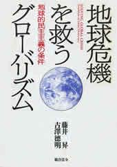 『地球危機を救うグローバリズム』