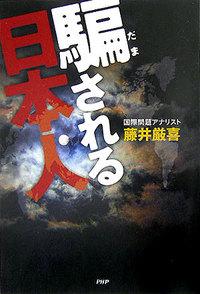 『騙される日本人』
