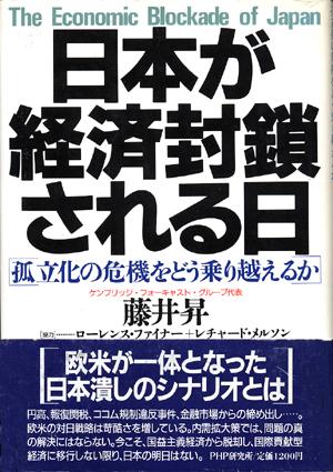 『日本が経済封鎖される日』