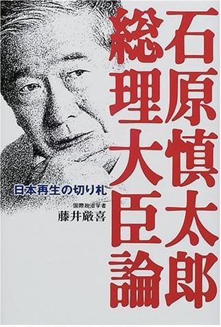 『石原慎太郎総理大臣論』