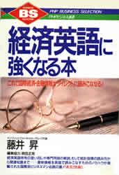 『経済英語に強くなる本』