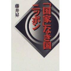 『「国家」なき国ニッポン』