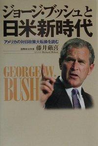 『ジョージ・ブッシュと日米新時代』