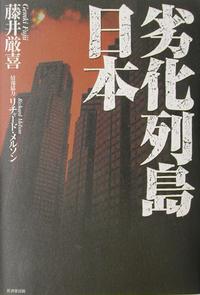 『劣化列島 日本』