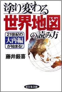 『塗り変わる世界地図の読み方』