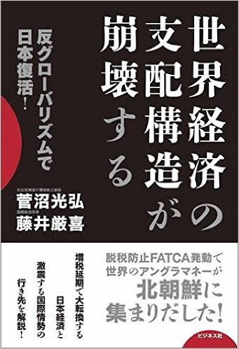 世界経済の支配構造が崩壊する -反グローバリズムで日本復活!