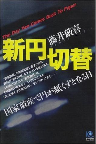 『新円切替』