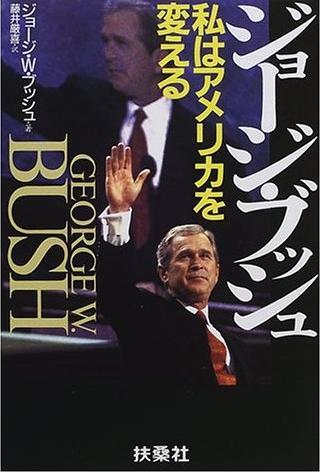 『ジョージ・ブッシュ 私はアメリカを変える』