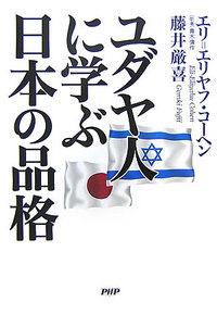『ユダヤ人に学ぶ日本の品格』