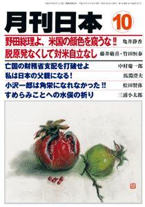 『月刊日本 2011年 10月号』竹田恒泰先生と対談「脱原発なくして対米自立なし 核拡散防止体制から離脱せよ!」