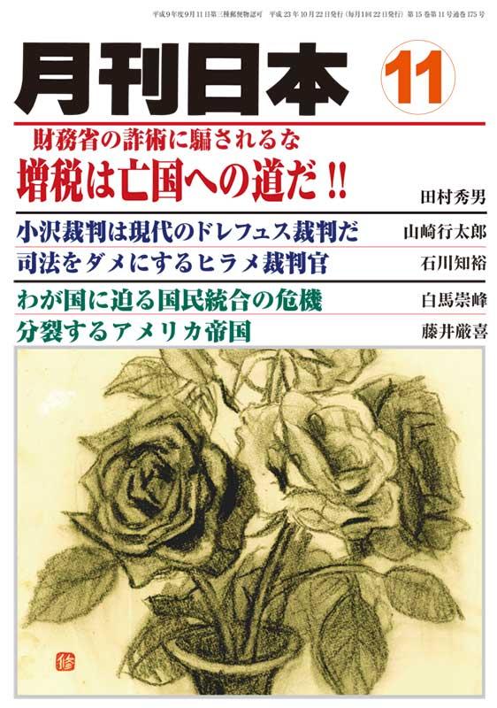 『月刊日本 2011年 11月号』アメリカ・ウォッチング新連載開始