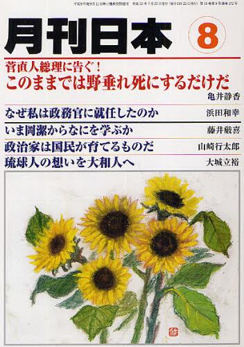 『月刊日本 2011年8月号』にて「いま岡潔からなにを学ぶか」寄稿