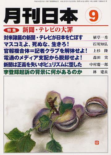『月刊日本 2011年9月号』より俳句の新連載『童心悠遊』開始