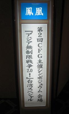 CFG主催シンポジウム『アジアの無制限戦争2.0-情報戦争最前線』台湾Special開催
