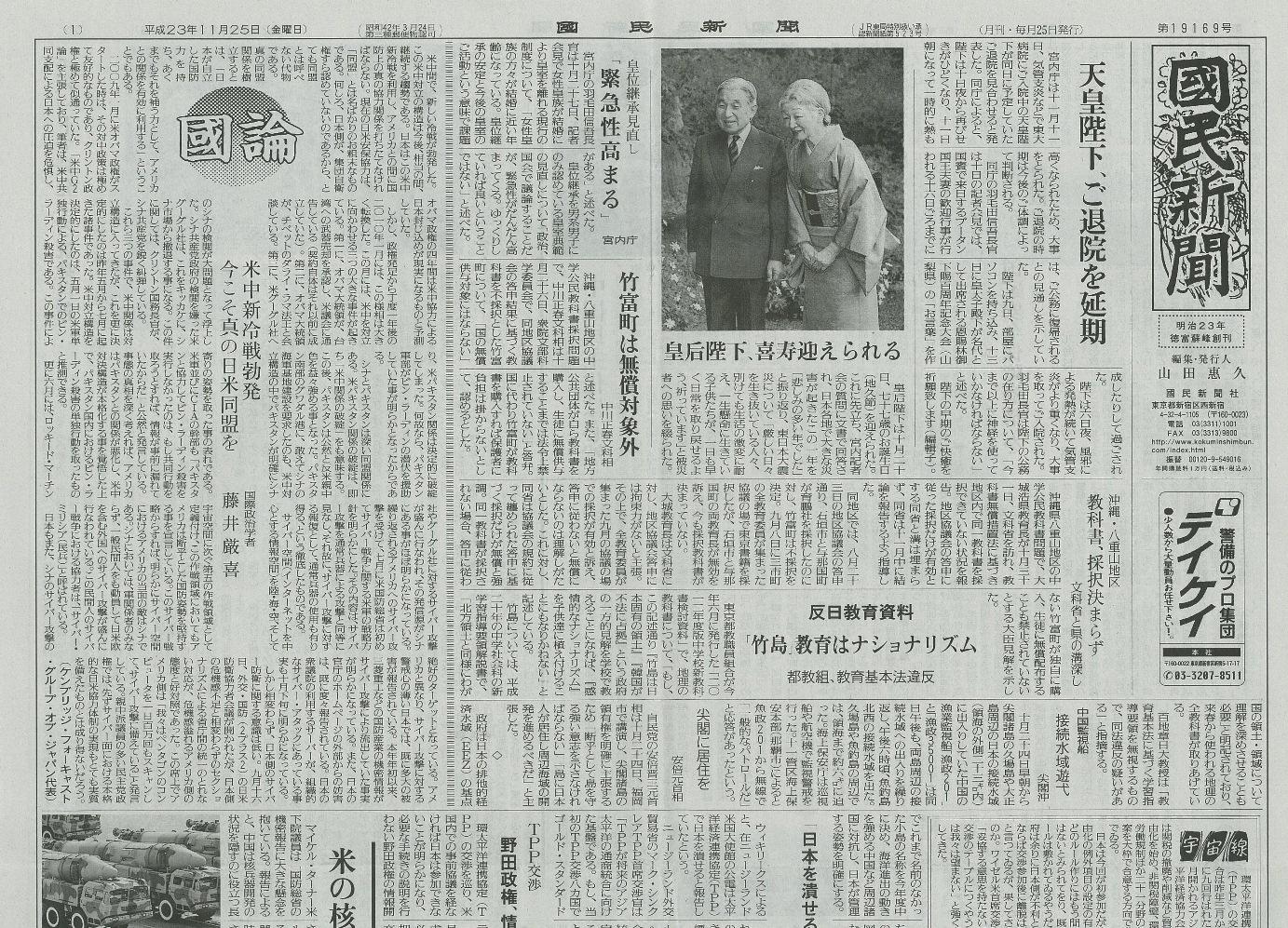 國民新聞 11月号「米中新冷戦勃発」サイバー戦争に関しての記事を寄稿