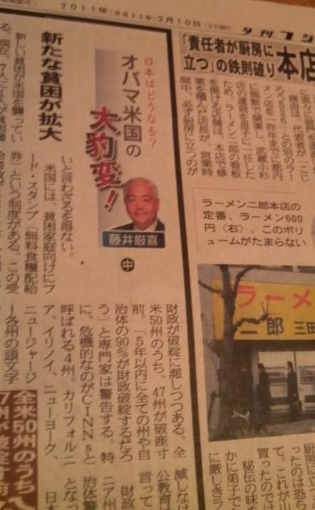 夕刊フジ連載コラム「日本はどうなる?オバマ米国の大豹変」第2回