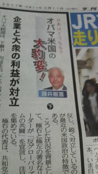 夕刊フジ連載コラム「日本はどうなる?オバマ米国の大豹変」第3回