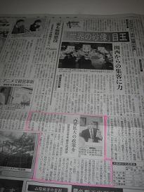 関西厳喜会での講演の様子が大阪日日新聞で取り上げられました