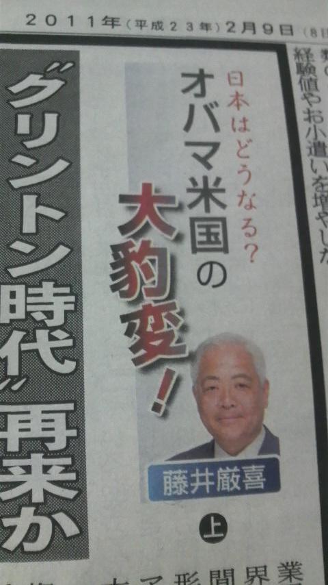 夕刊フジ連載コラム「日本はどうなる?オバマ米国の大豹変」第1回