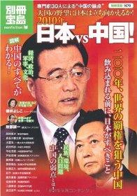 2010年 日本VS中国! (別冊宝島 1670)