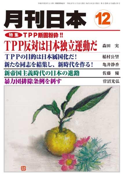 『月刊日本』2011年12月号【特集】TPP断固粉砕!!に「恐怖の条項《ISD(投資家対国家間の紛争)》」解説記事を寄稿
