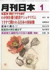 『月刊日本 2012年 01月号』アメリカ・ウォッチング連載第2回「アサンジとザッカーバーグとオバマの妖しい関係」等