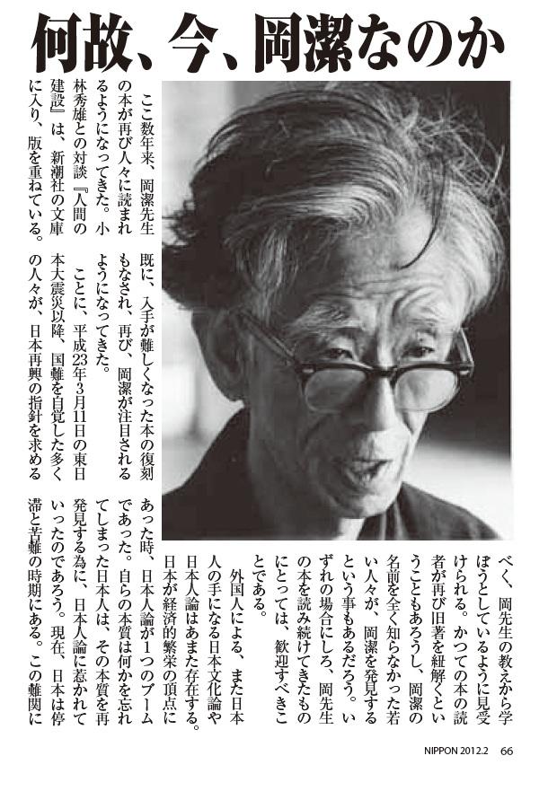 『月刊日本 2012年 02月号』「何故、今、岡潔なのか」「米大統領予備選 リバタリアン、ロン・ポールの挑戦!」等