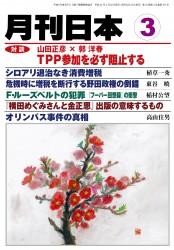『月刊日本 2012年 03月号』「ビッグデータが創りだす新農奴制」等