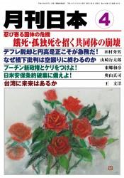 『月刊日本 2012年 04月号』「中国包囲網を形成する米国」等