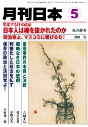 『月刊日本 2012年 05月号』連載5回目アメリカ・ウォッチング「オバマ再選を助けるロムニーの不人気」等