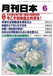 『月刊日本 2012年 06月号』 連載6回目アメリカ・ウォッチング暗躍するワンワールド主義のビッグブラザー達「KONY2012」とは何か、等寄稿