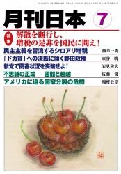 『月刊日本 2012年 07月号』連載7回目アメリカ・ウォッチング「化けの皮が剥がれたフェイスブックとビッグデータ社会の恐怖」等
