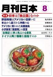 『月刊日本 2012年 08月号』連載8回目アメリカ・ウォッチング「「エネルギー革命で転換するアメリカ外交」等