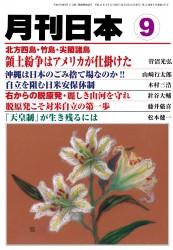 『月刊日本 2012年 9月号』連載9回目アメリカ・ウォッチング「米英金融戦争勃発!英中連携を叩く米戦略」、インタビュー記事「脱原発こそ対米自立の第一歩」等