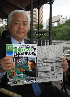 賃貸住宅経営フェアで「環境革命で伸びる日本経済と住宅事情」講演