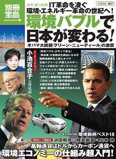 別冊宝島 『環境バブルで日本が変わる』